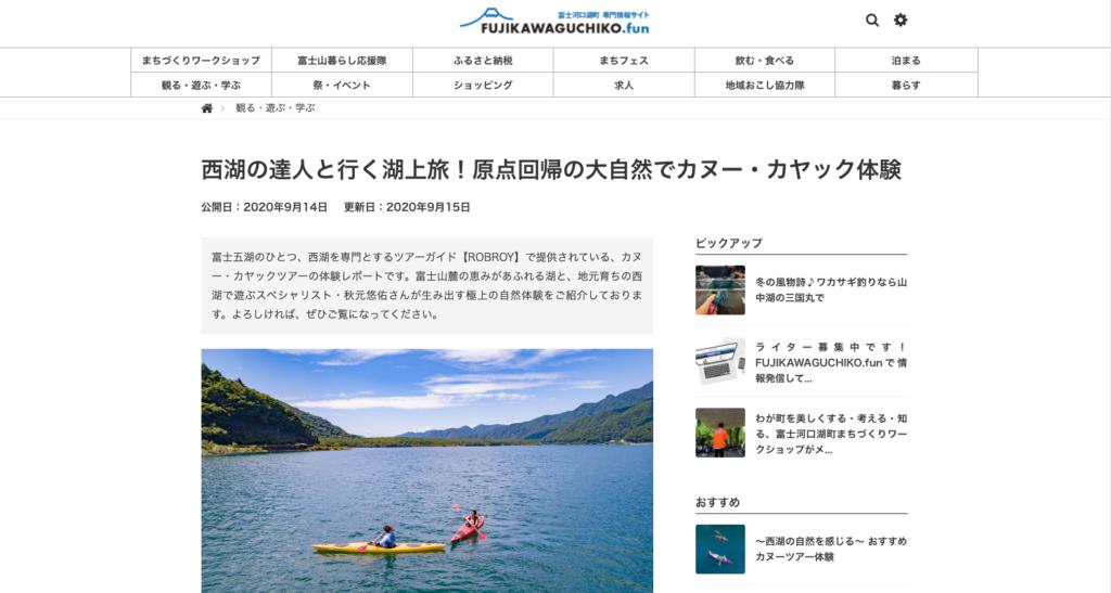 富士河口湖.funで紹介されました