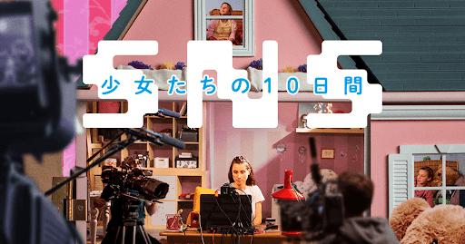 男に生まれた不幸 映画 SNS-少女たちの10日間-