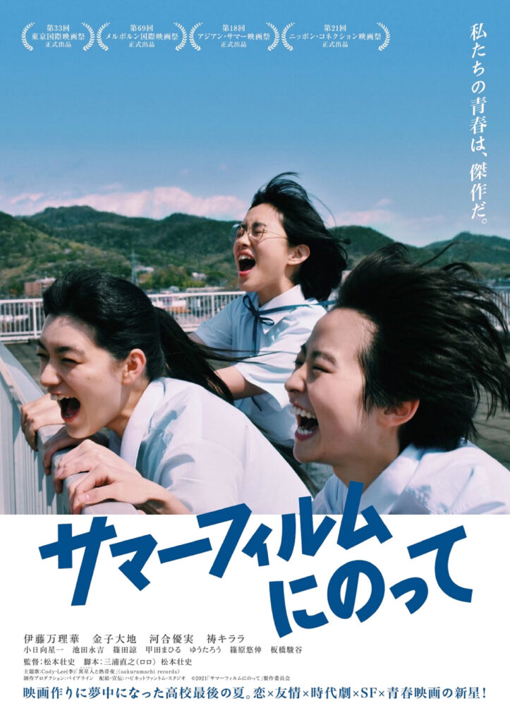 """【2021最大熱量!】なんという、青春の""""切れ味"""" よ。 映画 サマーフィルムにのって"""