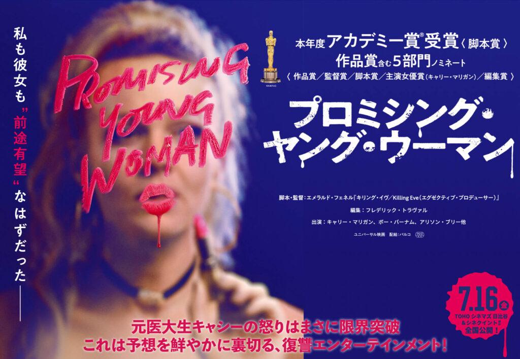 【人生ベスト級大傑作!】 愛と保身と復讐と。感情のすべて。映画 プロミシング・ヤング・ウーマン